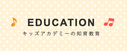キッズアカデミーの教育