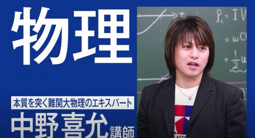 中野先生の紹介画像