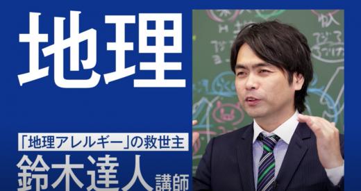 鈴木先生の紹介画像