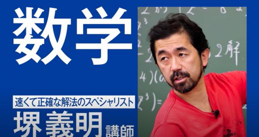 堺先生の紹介画像