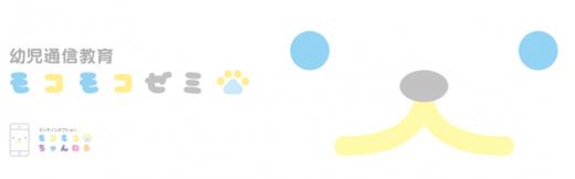 モコモコゼミのロゴ