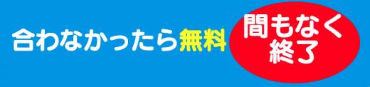 返金保証キャンペーン紹介