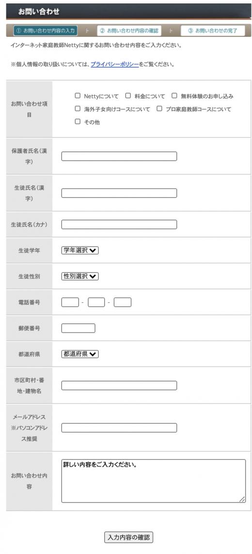 まずは公式サイトにアクセスする
