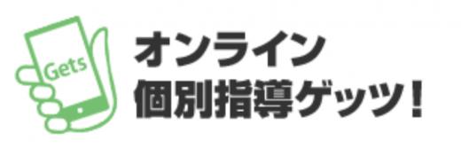 オンライン個別指導ゲッツのロゴ