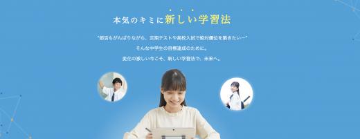 Z会中学生タブレットコース