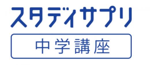 スタディサプリ中学講座のロゴ