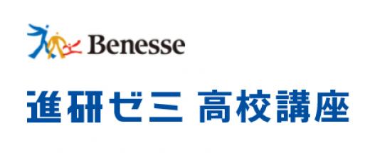 進研ゼミ高校講座のロゴ
