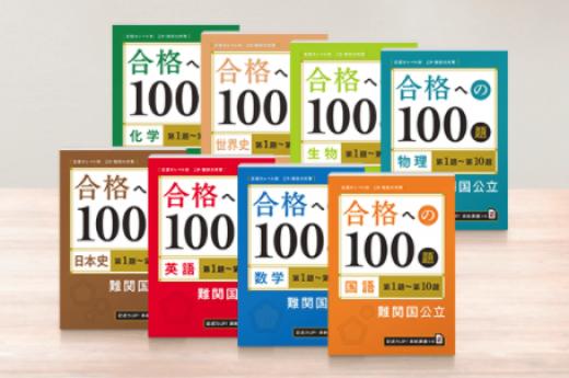 進研ゼミの合格への100題のテキスト画像