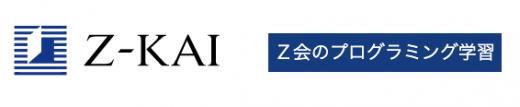 Z会のプログラミング学習のロゴ