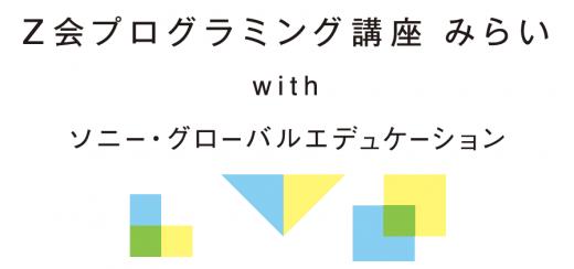 Z会みらいwithソニー・グローバルエデュケーションのロゴ