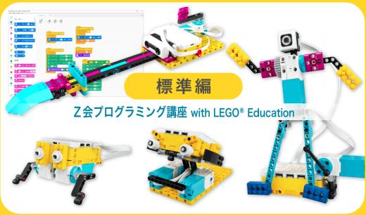 LEGOコース標準編の画像