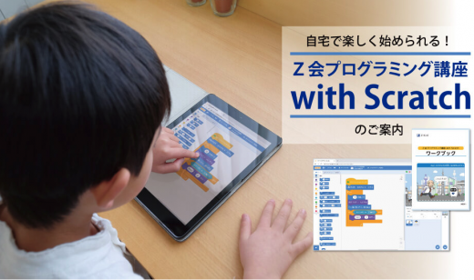 with Scratchコースの画像