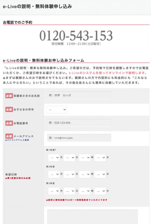 無料体験の申し込み画面