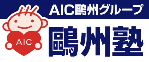 鴎州塾のロゴ