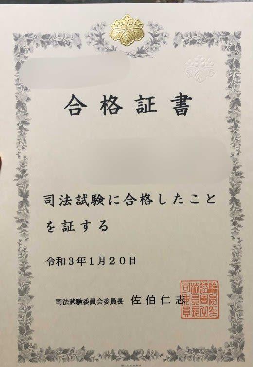 司法試験の合格証書
