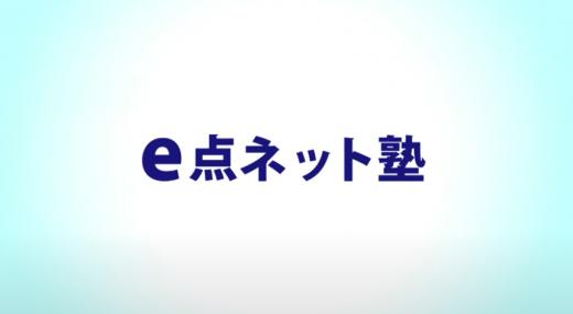 e点ネット塾のロゴ