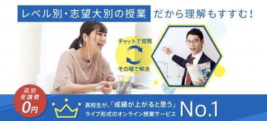 進研ゼミのオンライン授業のイメージ