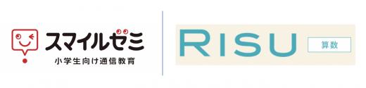 スマイルゼミとRISU算数のロゴ