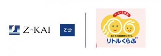 Z会とリトルくらぶ