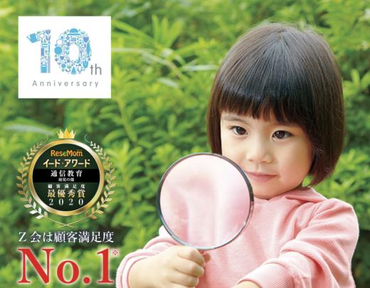 Z会幼児コースのロゴ