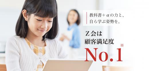 Z会小学生タブレットコースの画像