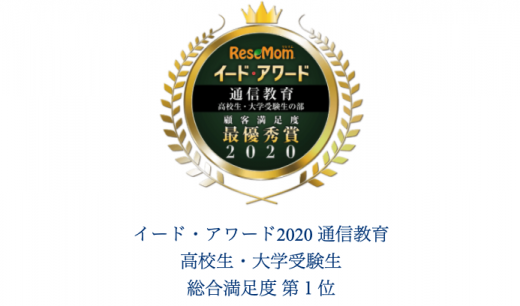 Z会のイードアワード受賞ロゴ