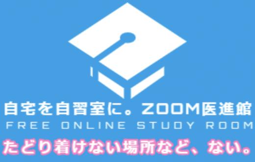 ZOOM医進館