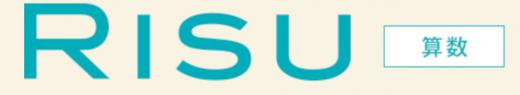 RISU算数の公式画像
