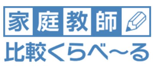 家庭教師比較くらべ〜るのロゴ