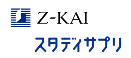 Z会とスタディサプリ