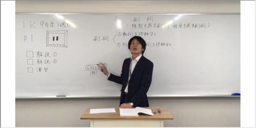 Z会の映像授業