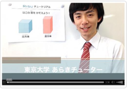 RISU算数東大生のフォローアップの画像