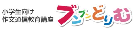 ブンブンどりむの公式ロゴ