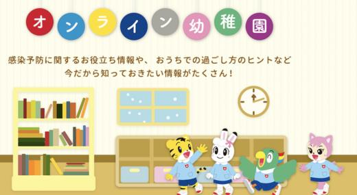 オンライン幼稚園