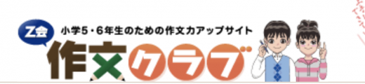 Z会作文クラブ