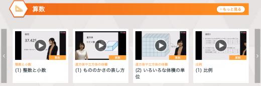 スクールTV の映像授業の画像