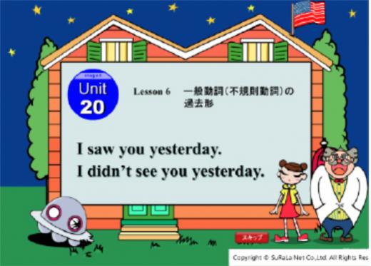 すららの英語の画像