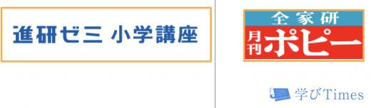 進研ゼミとポピーのロゴ