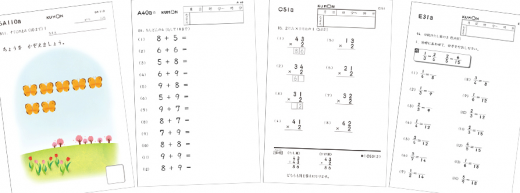 RISU算数の実際の教材