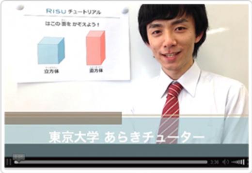 RISU算数のチューターサポート