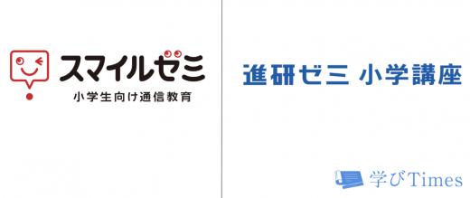 スマイルゼミと進研ゼミ小学講座のロゴ