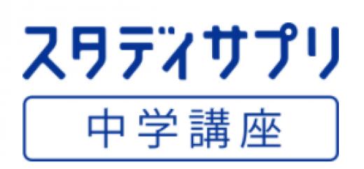 スタディサプリのロゴ