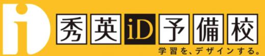 秀英iD予備校のロゴ