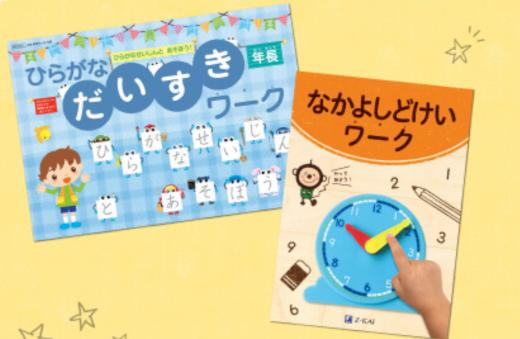 Z会幼児コースの教材
