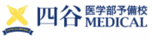 四谷メディカルの画像