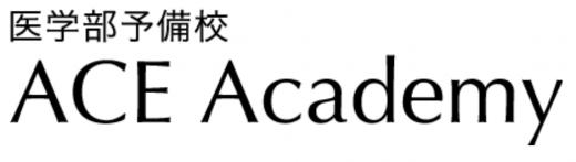 医学部予備校ACEのロゴ