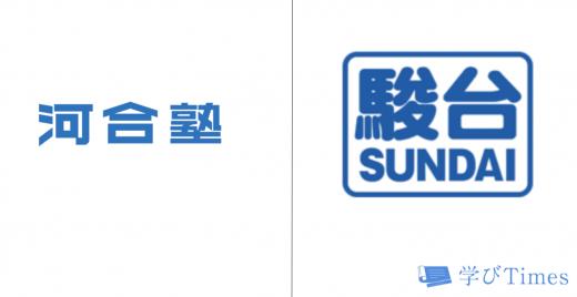 河合塾と駿台のロゴ