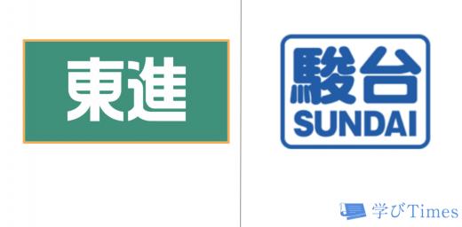 東進と駿台のロゴ