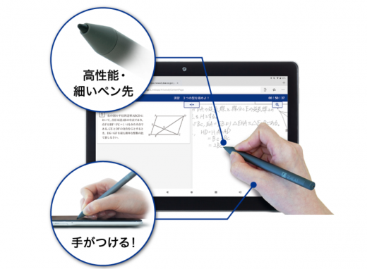 Z会のタブレット