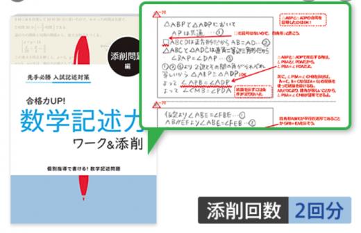 進研ゼミの赤ペン先生の添削指導